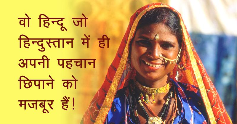 वो हिन्दू जो हिन्दुस्तान में ही अपनी पहचान छिपाने को मजबूर हैं!