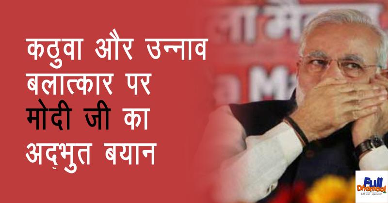 कठुआ और उन्नाव बलात्कार के सम्बन्ध में प्रधानमंत्री जी का महत्वपूर्ण बयान