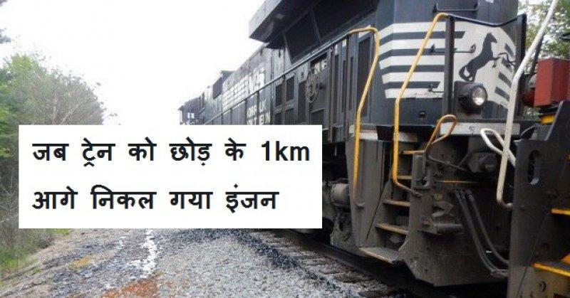 जब ट्रेन को छोड़ के 1 km आगे निकल गया इंजन