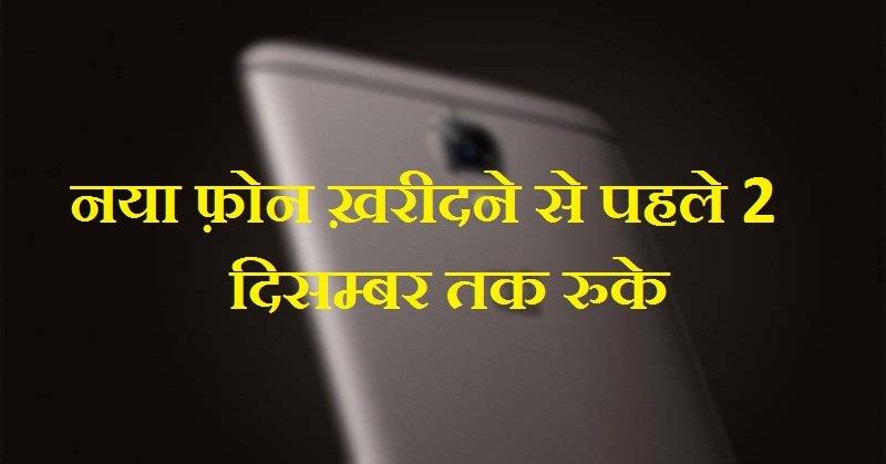 नया फ़ोन खरिना है तो 2 दिसम्बर तक रुकें