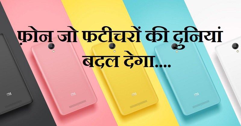 फ़ोन जो फटीचरों की दुनियां बदल देगा....